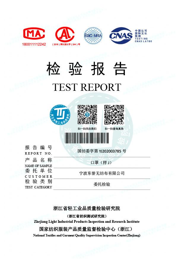 KN95 Informe de inspección
